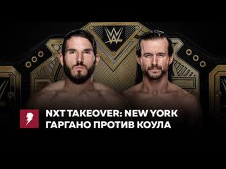 #My1 НХТ ТейкОвер Нью-Йорк 2019 - Адам Коул против Джонни Гаргано