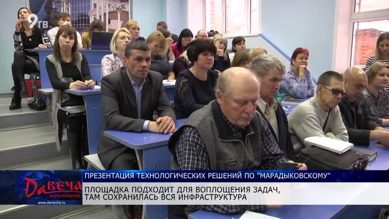 Члены экспертного совета презентовали технологические решения по перепрофилированию объекта Марадыковский