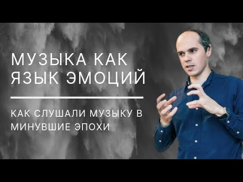 Георгий Ковалевский. Как слушали музыку в минувшие эпохи