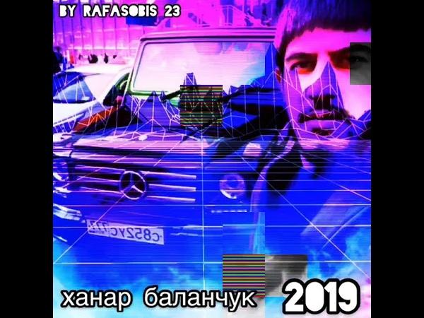 ханар баланчук 2019 Romanegila