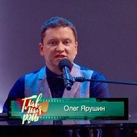 Олег Ярушин