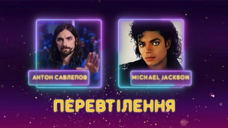 АГОНЬ. Антон Савлепов перевтілювався у Майкла Джексона? Закулісся Шаленої зірки