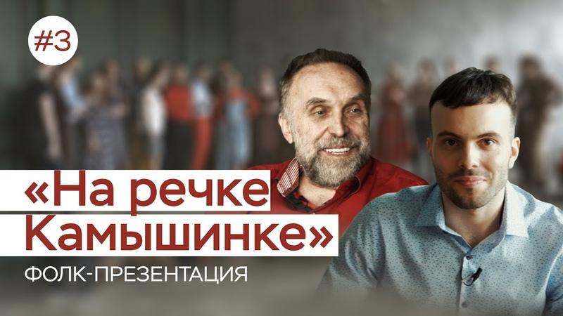 На речке Камышинке русская медитация 16 века самая длинная русская народная казачья песня