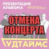 24 октября Гудтаймс впервые в Петрозаводске
