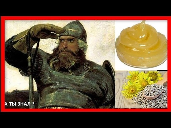 Мазь Ильи Муромца от боли в суставах и позвоночнике ...