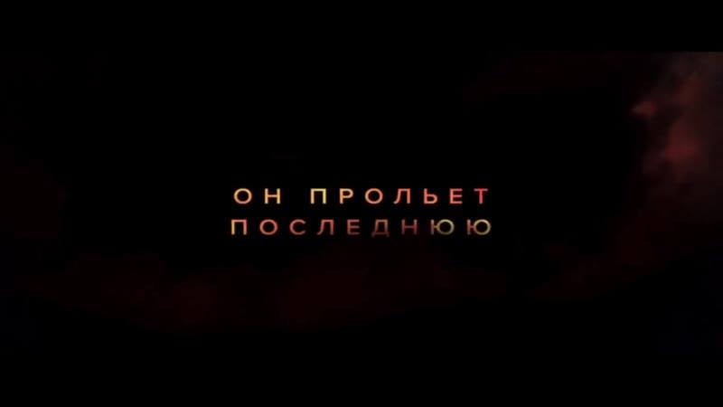 Rxmbo 5 Poslednjaja krov Russkij trejler 2019