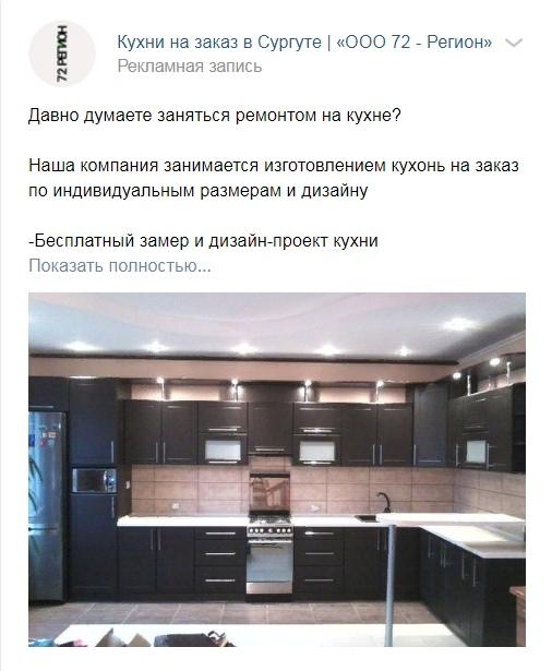 Кейс: «Кухни на заказ», изображение №8
