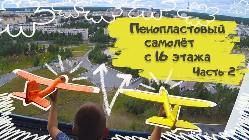 Запускаем пенопластовый самолет планер с 16 этажа GT-Kids Vlad Max
