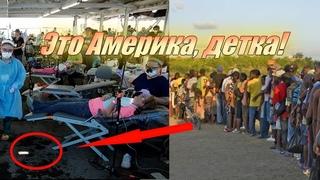Гаити? Южный Судан? Нет детка, это Америка!