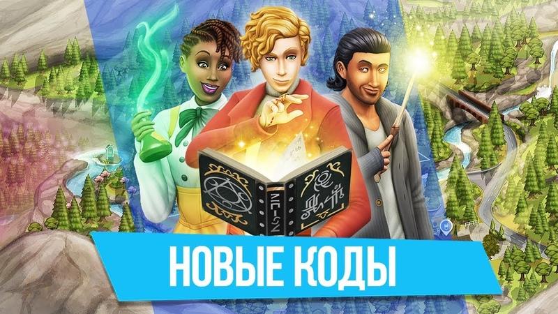 Новые коды для The Sims 4 Мир Магии | Как стать Ведьмой?