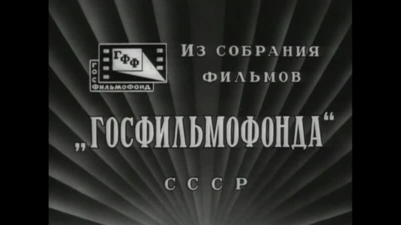 «В людях» (1938) - драма, биография, исторический, реж. Марк Донской