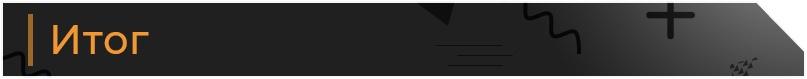 120 000 руб продаж за 2 недели через контекстную рекламу для фитнес-клуба, изображение №10