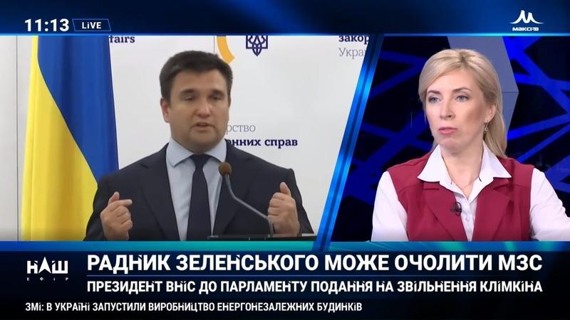 Зеленський зустрінеться з Трампом Пристайко на чолі МЗС Матчук Верещук НАШ 13 06 19
