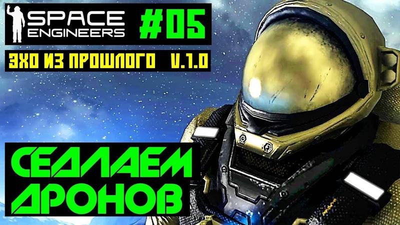 🚀Space Engineers 05 Эхо из прошлого Седлаем захваченного дрона Прохождение на русском языке