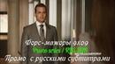 Форс-мажоры 9 сезон 9 серия - Промо с русскими субтитрами (Сериал 2011) Suits 9x09 Promo