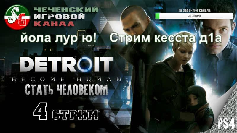 Detroit - Стать человеком | Стрим 4 | Прохождение на чеченском | Steep Gamer