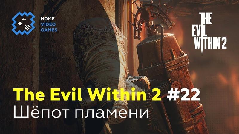 The Evil Within 2 22 Шёпот пламени