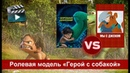 Ролевая модель Герой с собакой в мультфильмах Хороший динозавр 2015 / Мы с Джеком 1973