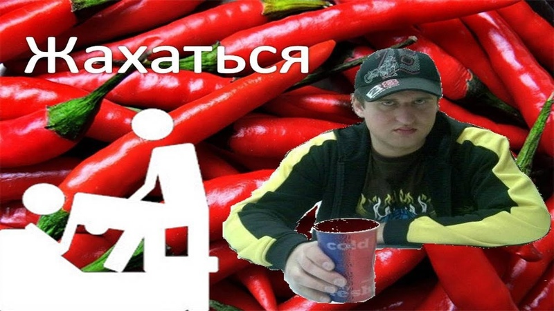 Лёха Смирнов Стайл- песня жахаться
