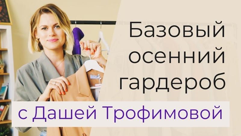 БАЗОВЫЙ ОСЕННИЙ ГАРДЕРОБ ОТ ДАШИ ТРОФИМОВОЙ КОНКУРС ❤/ ALL WE NEED МОСКВА