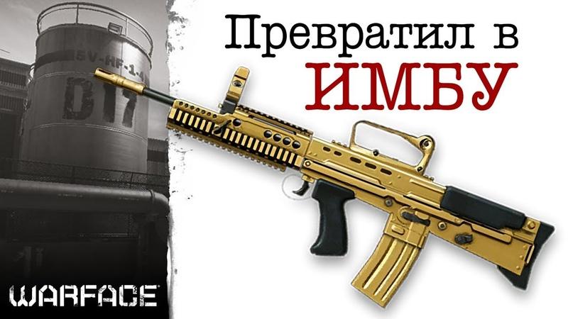 ПРЕВРАТИЛ ЕГО В ИМБУ РМ Золотой Enfield L85A2 Custom в WARFACE