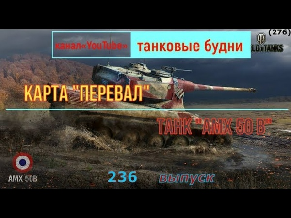 AMX 50 B 3 отметки на ствол Колобанов и куча медалей