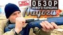 ПЕРВЫЙ обзор карабина «Ладога» .366ТКМ. Новый охотничий карабин с продольно-скользящим затвором.