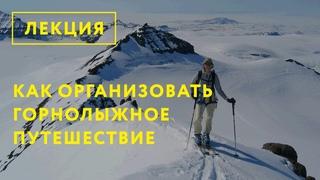 Как организовать феерическое горнолыжное путешествие