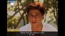 Интервью SRK с русскими субтитрами
