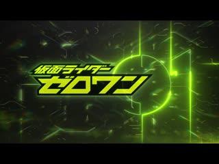 FRT Sora Kamen Rider Zero-One - 02 1080p