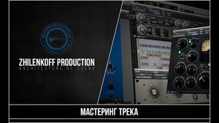 Мастеринг трека для Бада Чимидова