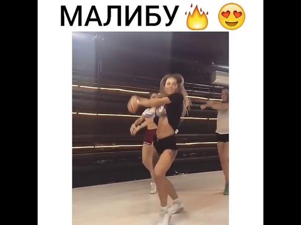 Weel ft Эллаи - Малибу [ танец/ dance ] 2018