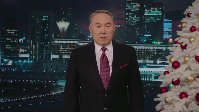 Мемлекет басшысы Нұрсұлтан Назарбаевтың жаңа 2019 жылмен құттықтауы