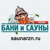 Бани сауны Рязань фото отзывы Портал ДАЙ ЖАРУ