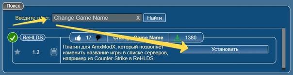 Название игры в поиске серверов, изображение №9