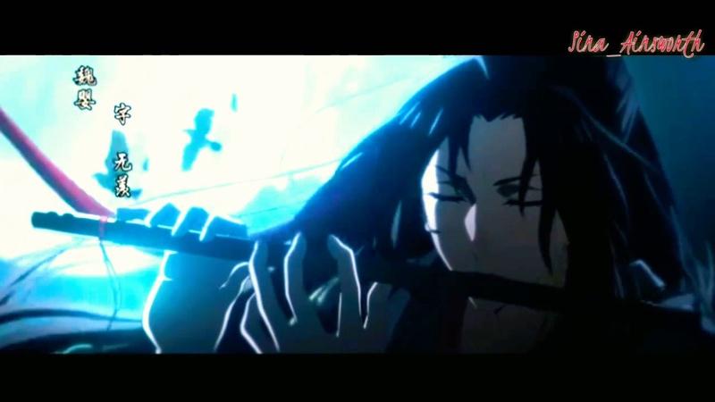 AMV / Mo Dao Zu Shi / неукротимый / Магистр Дьявольского культа / anime / без сожалений в сердце