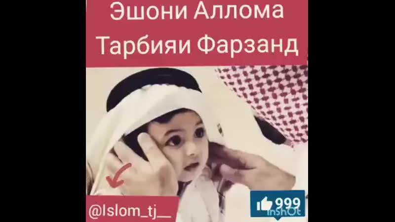 ЭШОНИ АЛЛОМА ТАРБИЯИ ФАРЗАНД(360P).mp4