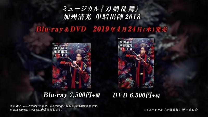 「ミュージカル『刀剣乱舞』 加州清光 単騎出陣2018 Blu ray DVD 発売告知動画」