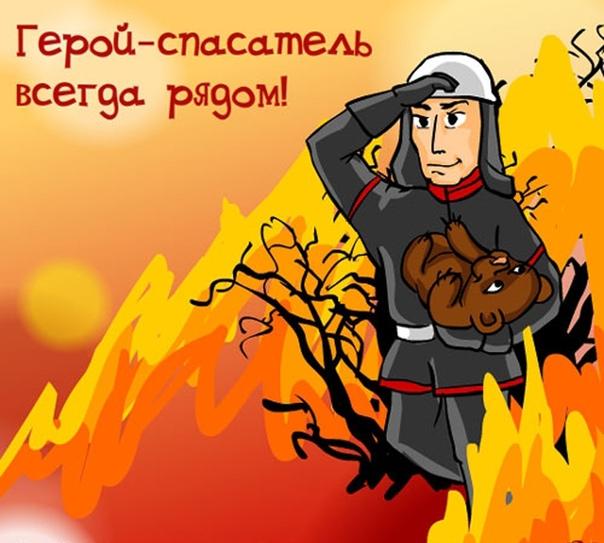 поздравления пожарному с юмором