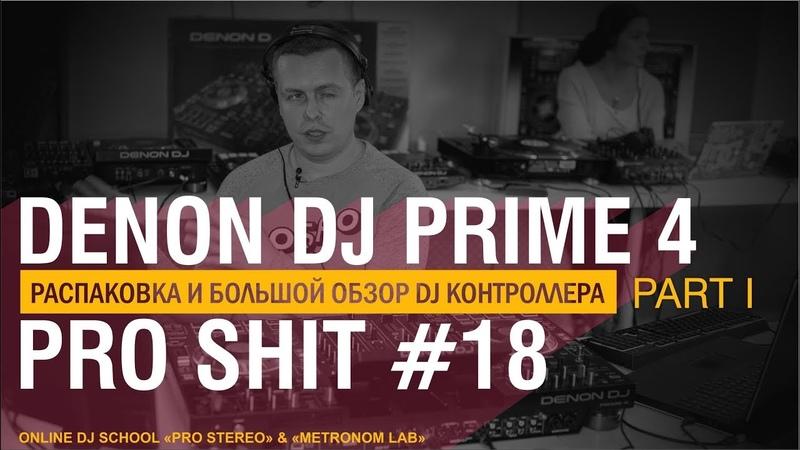 Обзор и распаковка DENON DJ PRIME 4 I Unboxing, Настройка Mixer Работа с REKORDBOX