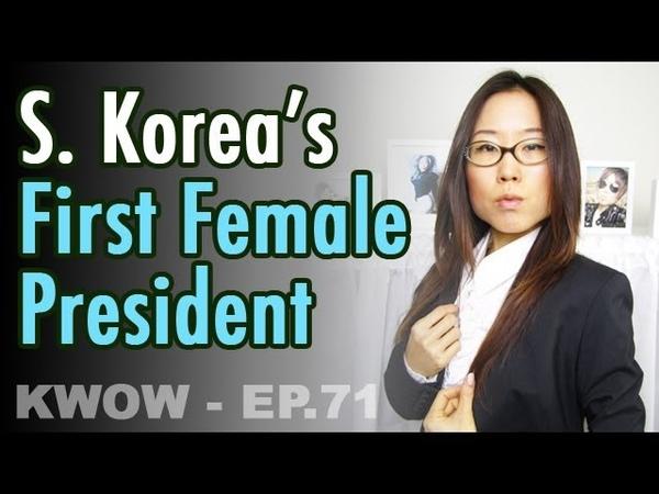 Korea's First Female President Park Geun hye KWOW 71