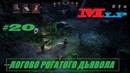 Mutant Year Zero: Road to Eden20 ЛОГОВО РОГАТОГО ДЬЯВОЛА