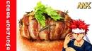 Жаркое из свинины Попался В поисках божественного рецептая