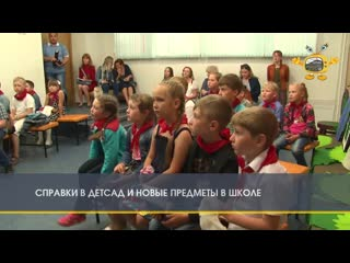 С 1 сентября в России вступит в силу сразу несколько важных законов