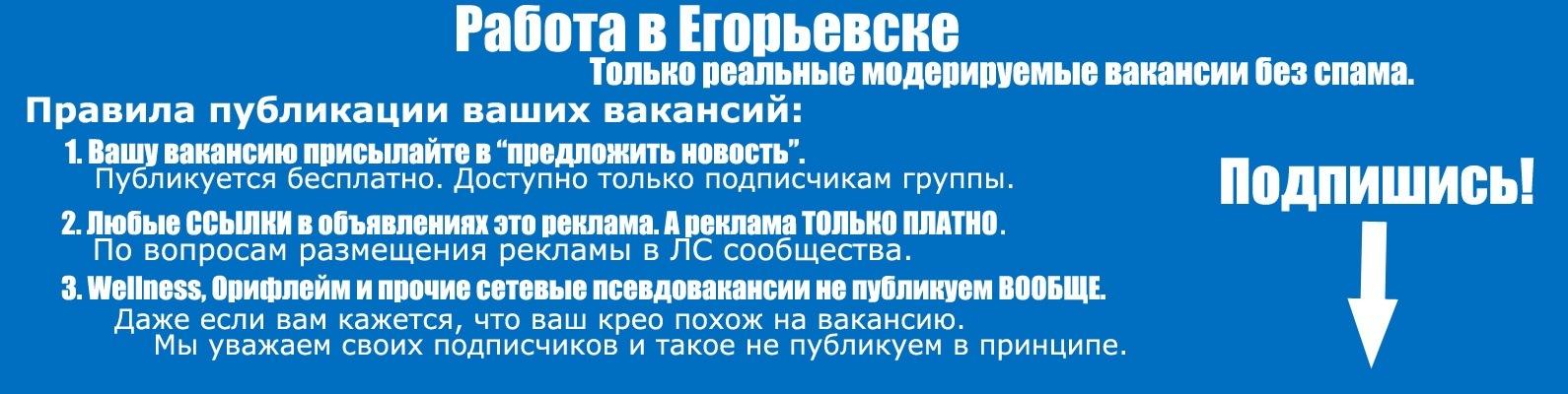 Где и как получить медицинскую книжку в Егорьевске