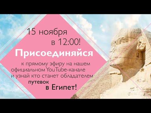 Определяем обладателей путевок в Египет Подключайтесь