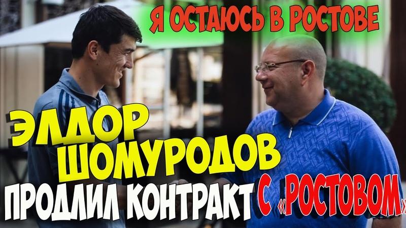 ШОК ДЛЯ СМИ Элдор Шомуродов ПОДПИСАЛ НОВЫЙ КОНТРАКТ !