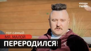 МИСТЕР МАЛОЙ   НЕ БУДЕТ ПАГИБАТЬ МОЛОДЫМ / KRISHNA TWINS