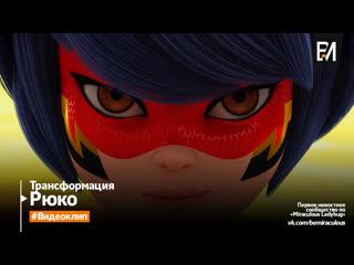 Miraculous: Tales of Ladybug & Cat Noir  Ryuko | Transformation (English)