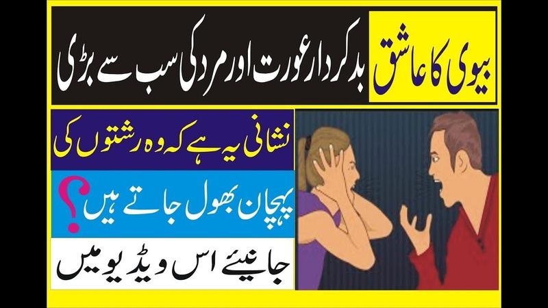 Biwi ka ashiq badkerdar ourat aur marid ki sub se bady neshani ya ha asim ali tv
